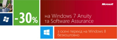 -30% скидка на миграцию с Windows XP на Microsoft Windows 7 Professional (+Software Assurance)